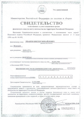 Свидетельство о регистрации Гараж