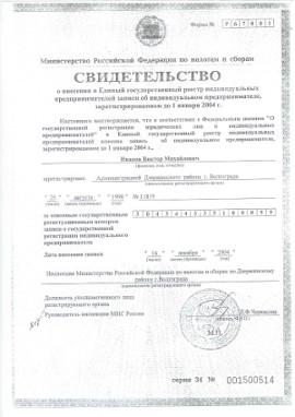 ОГРН свидетельство о регистрации