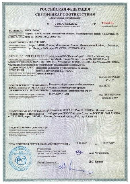 сертификат багажники